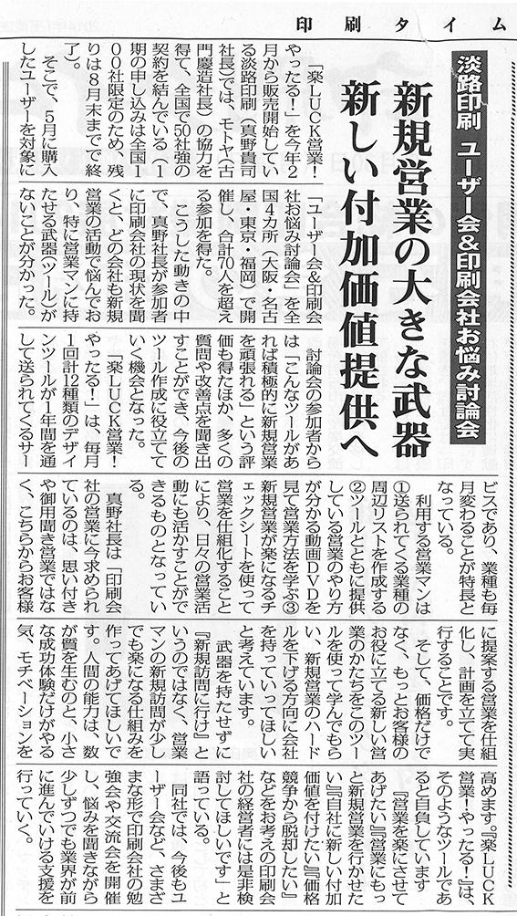 新聞20140709