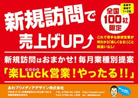 lakuluck-mihon-pamphleta-icon_min