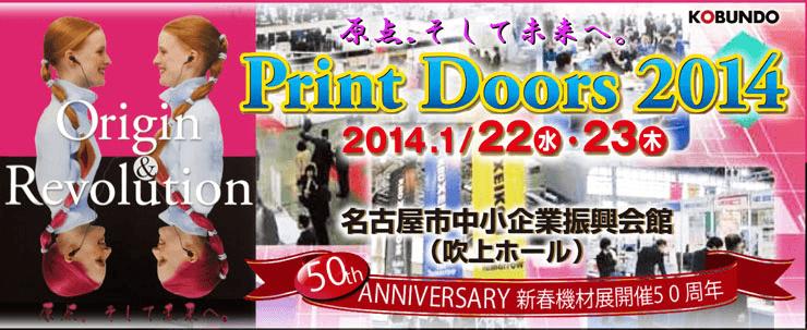 printdoors2014title_l2_min