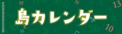 島カレンダー