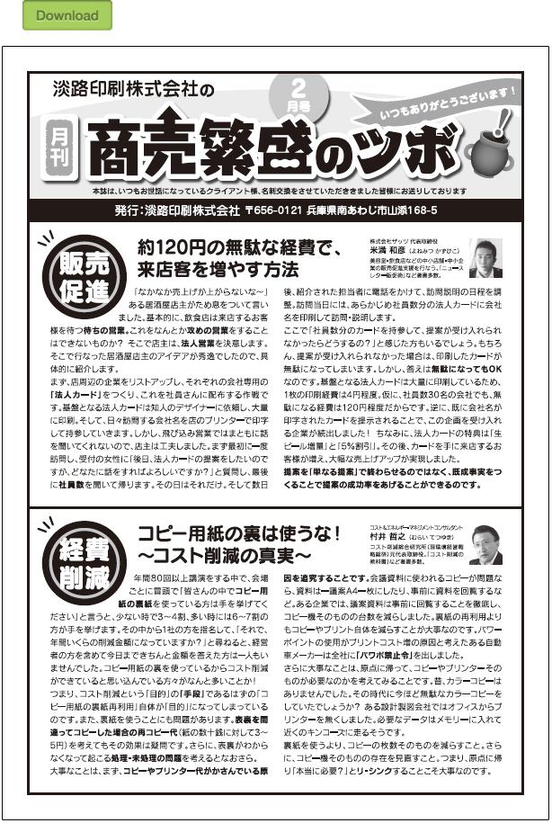 tsubo201502-icon